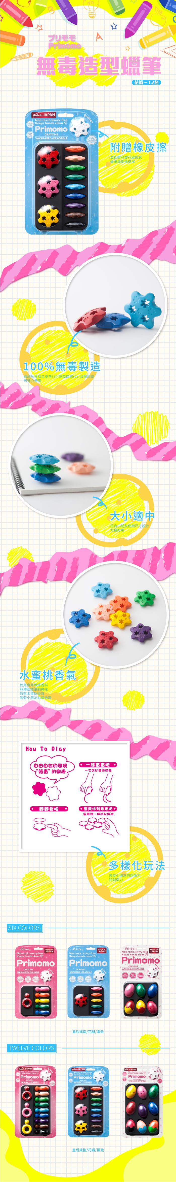 (複製)Primomo|普麗貓趣味蠟筆12色(戒指) - 附橡皮擦
