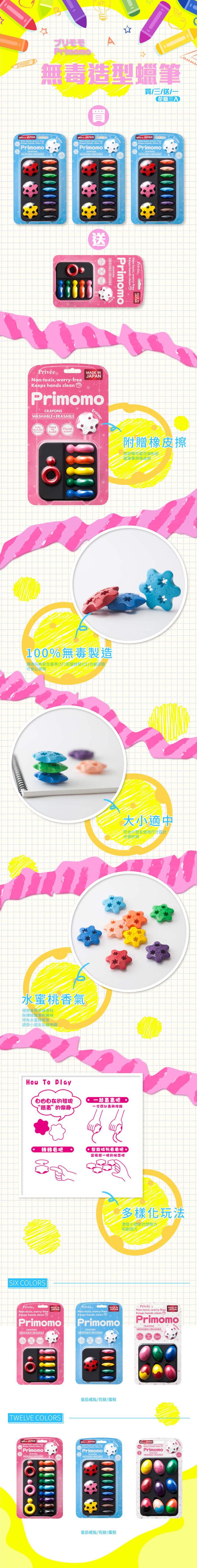 (複製)Primomo|普麗貓趣味蠟筆買三送一組合(花瓣+蛋殼+戒指)