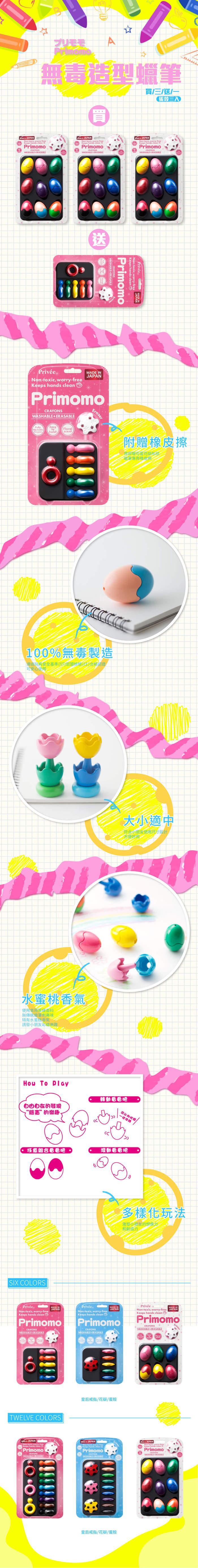 (複製)Primomo 普麗貓趣味蠟筆買三送一組合(花瓣三入)