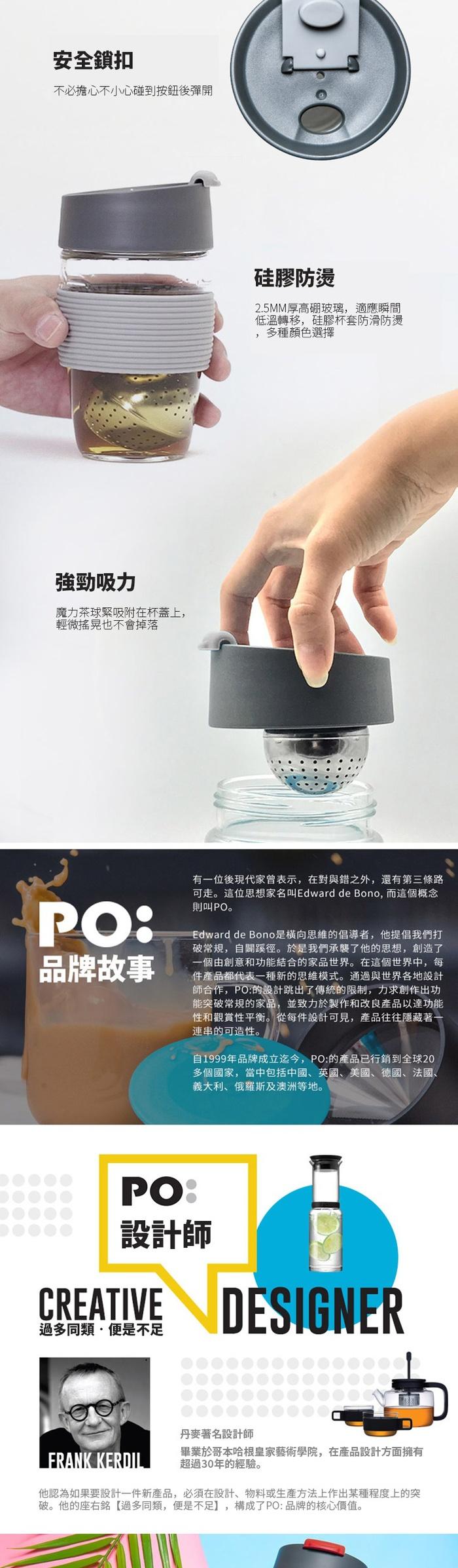 PO:Selected 丹麥磁吸濾球魔力杯10oz (灰色)