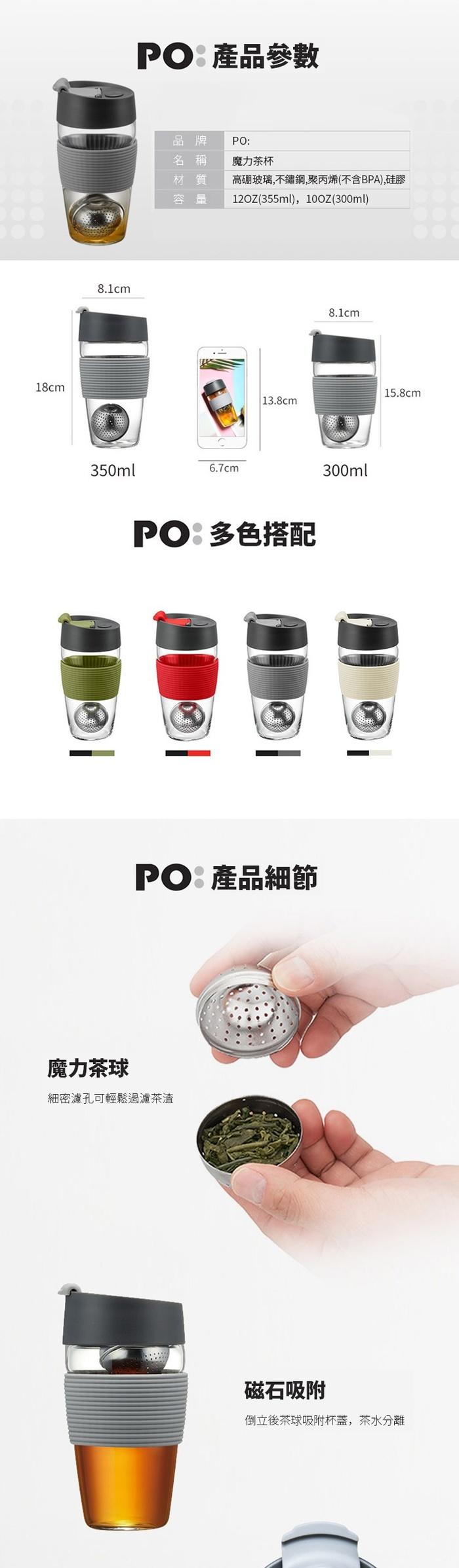 PO:Selected|丹麥磁吸濾球魔力杯12oz (紅色)