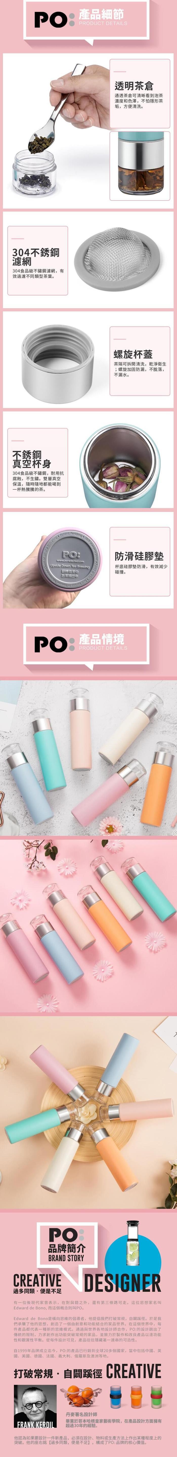 PO:Selected|攜帶式保溫泡茶杯240ml(桃粉)