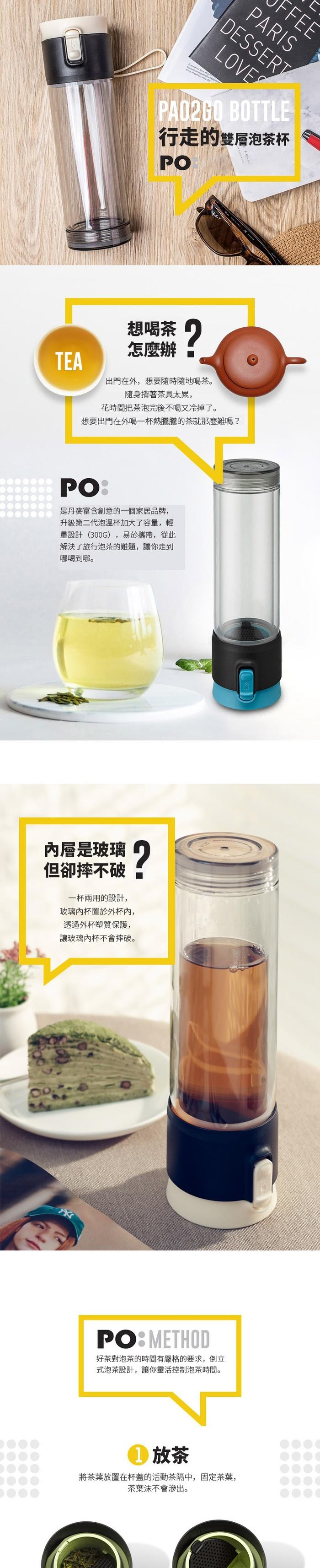 PO:Selected 丹麥雙層泡茶防摔隨手杯(外杯550ml,玻璃內杯360ml) (墨綠)