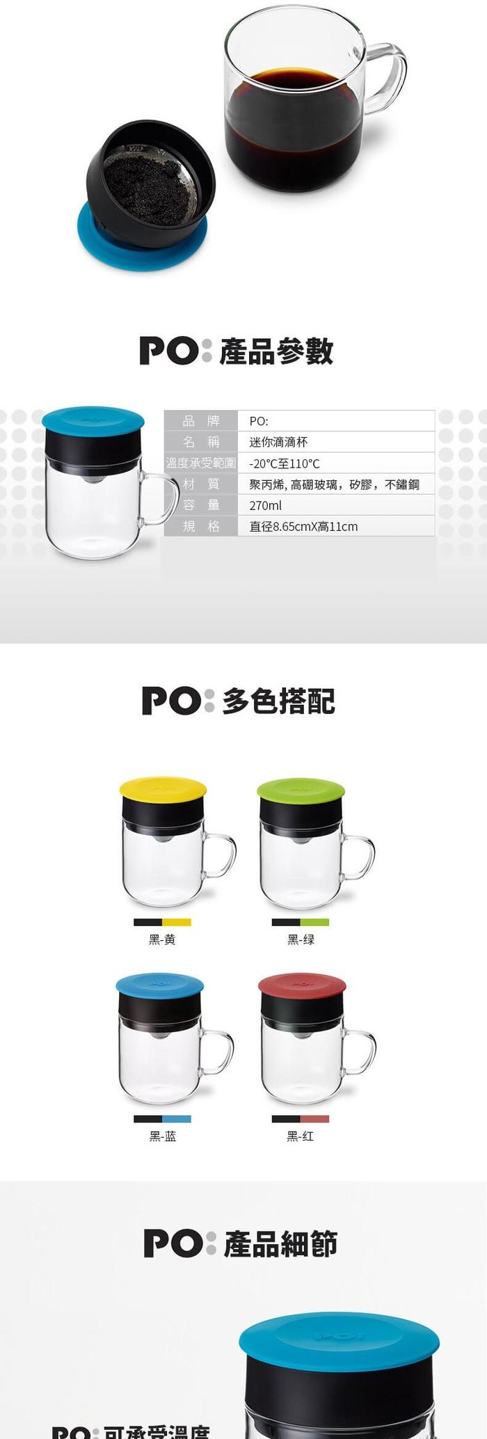 PO:Selected|丹麥研磨過濾咖啡玻璃杯240ml (綠)