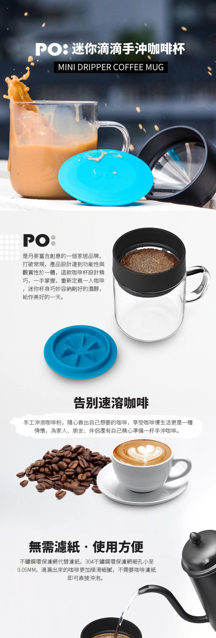 PO:Selected|丹麥研磨過濾咖啡玻璃杯240ml (藍)