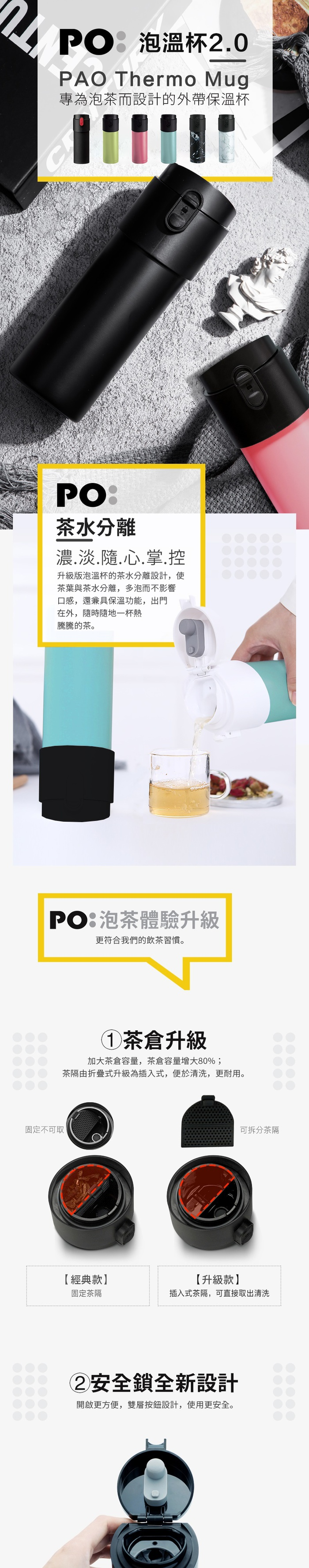 PO:Selected 丹麥掀蓋12oz保溫泡茶杯(黑)