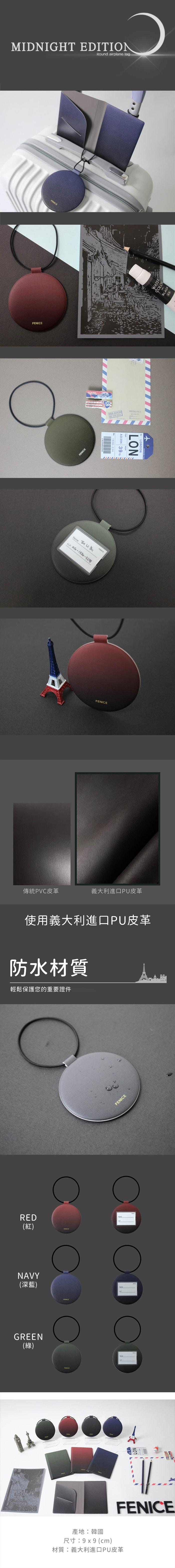 FENICE|Midnight系列行李吊牌(紅)