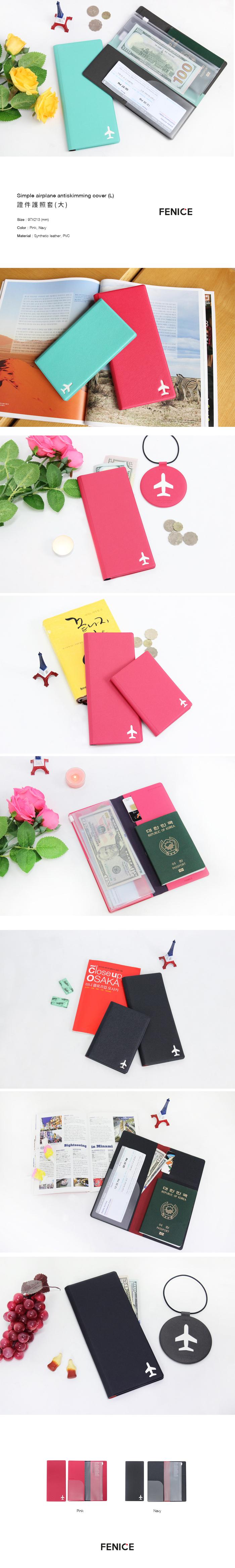 FENICE|證件護照套-大(深藍)