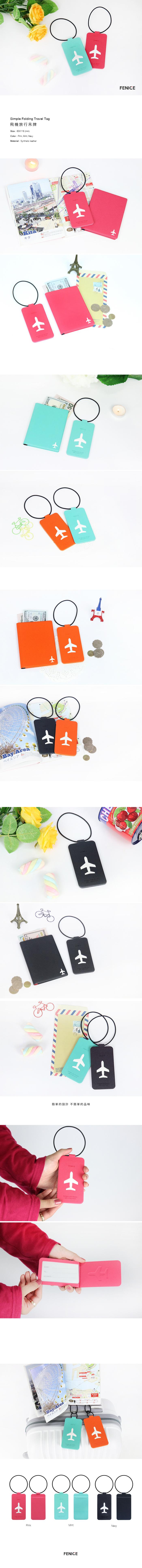 (複製)FENICE|飛機造型行李吊牌(深藍)