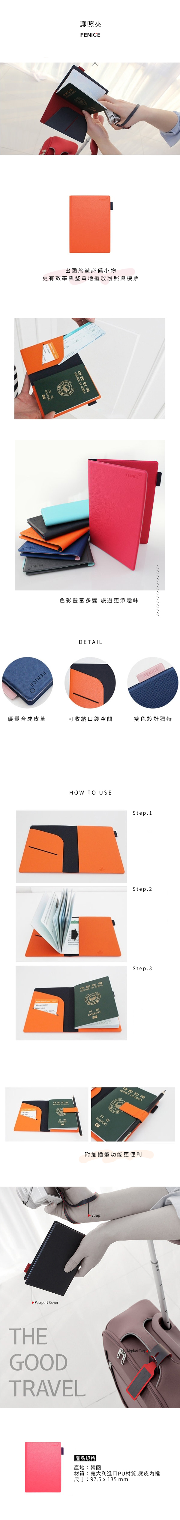 (複製)FENICE|行李吊牌(桃+紫)