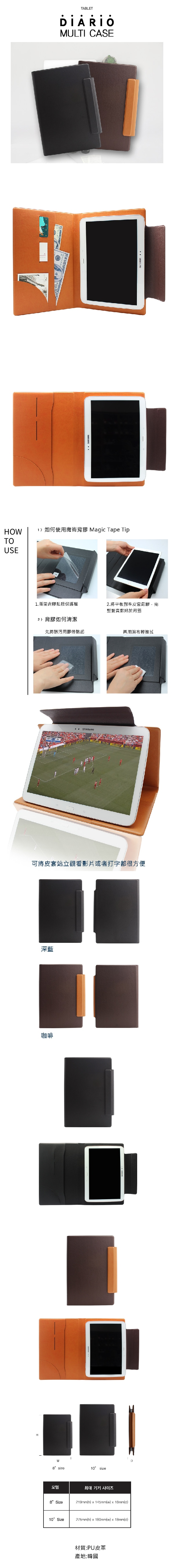 FENICE|超薄型黏貼式8吋平板電腦共用保護皮套(深藍)