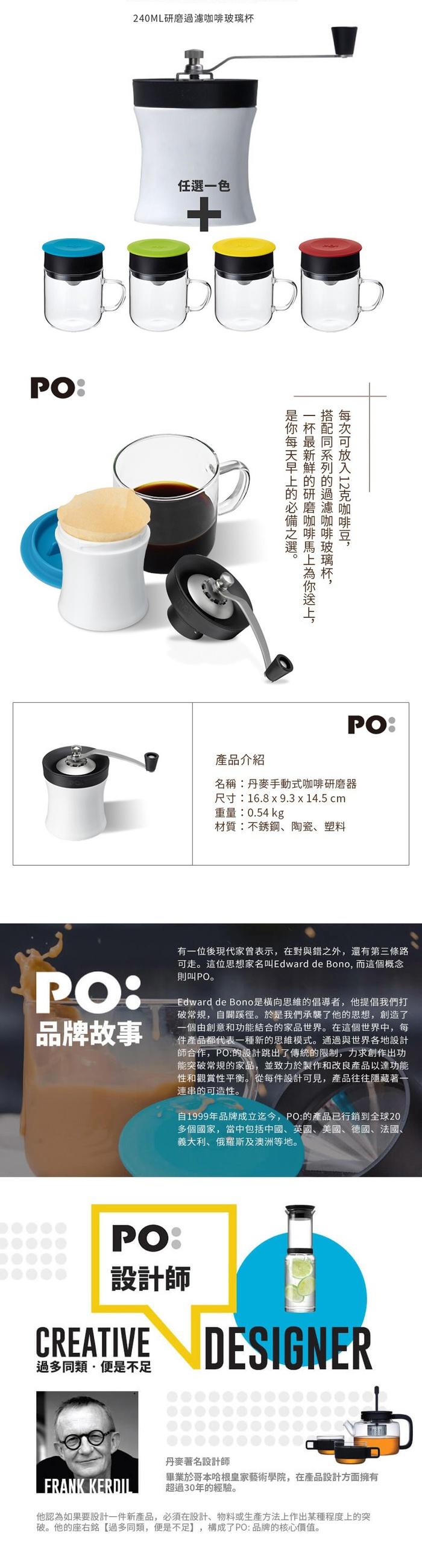 (複製)PO:Selected|丹麥手動式咖啡研磨器