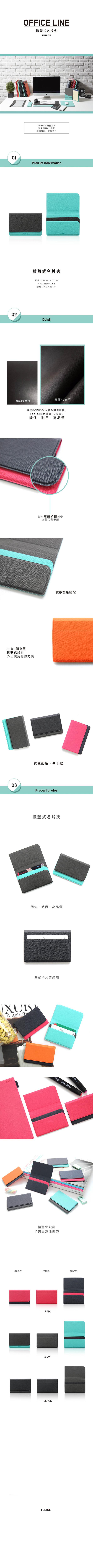 (複製)FENICE|FENICE商務系列 - 名片夾 (黑)