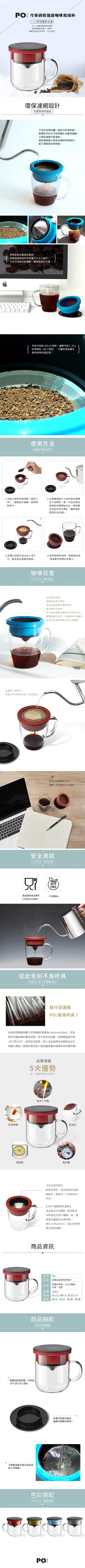 (複製)PO:Selected|丹麥研磨過濾咖啡玻璃杯240ml (黃)