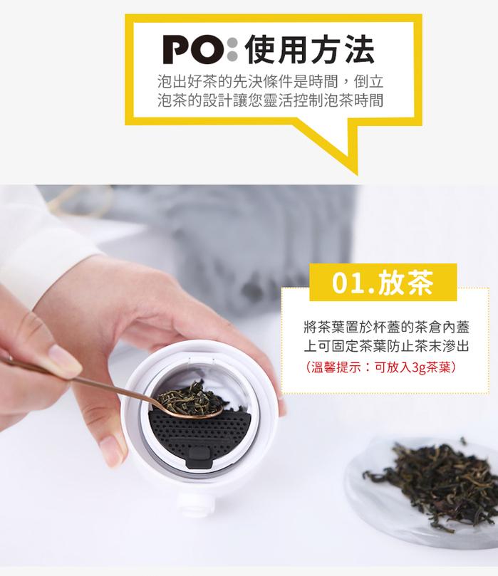 (複製)PO:Selected|丹麥掀蓋12oz保溫泡茶杯(大理石紋-黑)