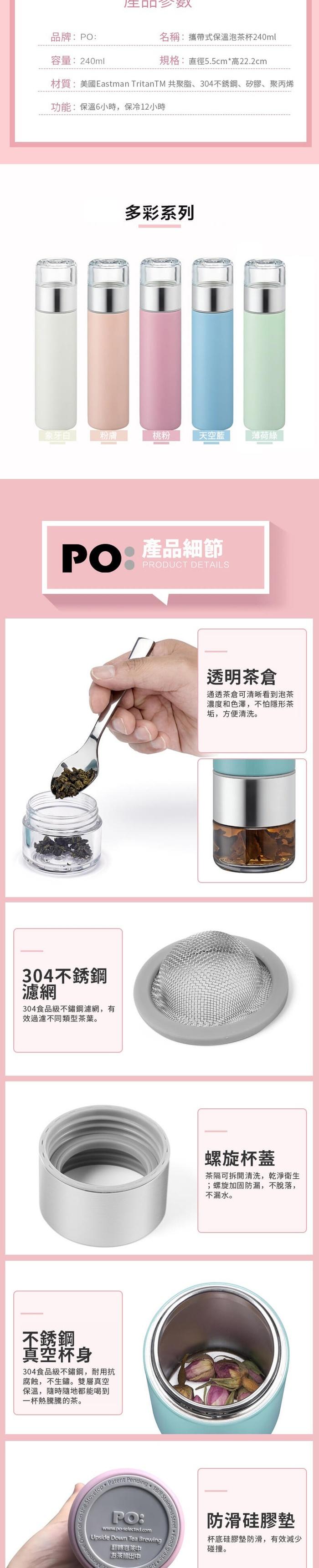 (複製)PO:Selected|攜帶式保溫泡茶杯240ml(薄荷綠)