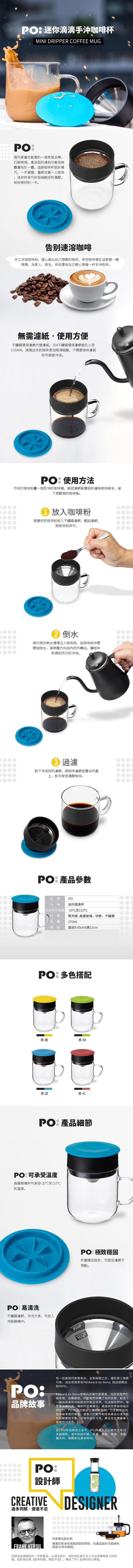 (複製)PO:Selected|丹麥DIY手沖咖啡二件組(手動式研磨器/咖啡玻璃杯350ml-黑藍)