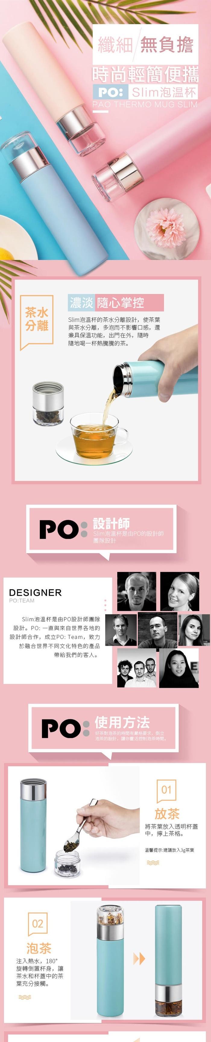 (複製)PO:Selected|丹麥掀蓋12oz保溫泡茶杯(粉-黑蓋)