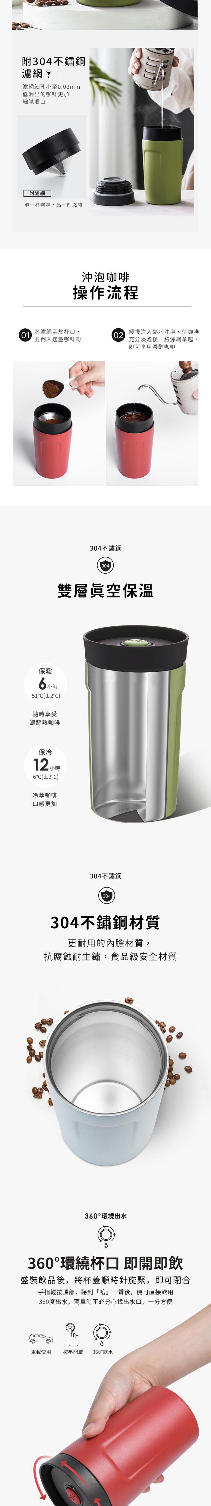 PO:Selected|丹麥360度飲用隨行保溫咖啡杯350ml(灰)-附濾網