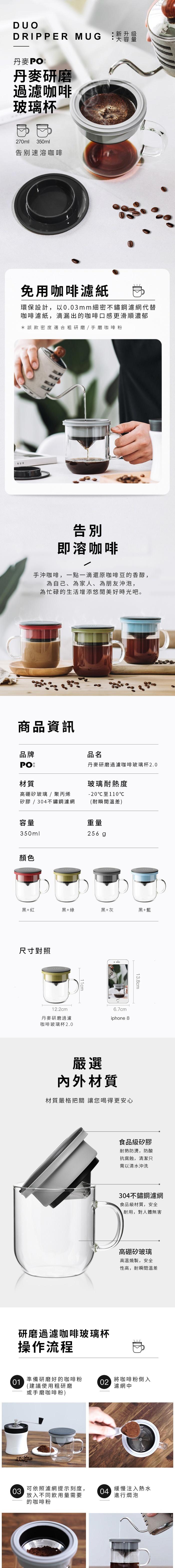 (複製)PO:Selected|丹麥手沖咖啡禮盒組(手動咖啡磨-黑/咖啡玻璃杯240ml-藍)