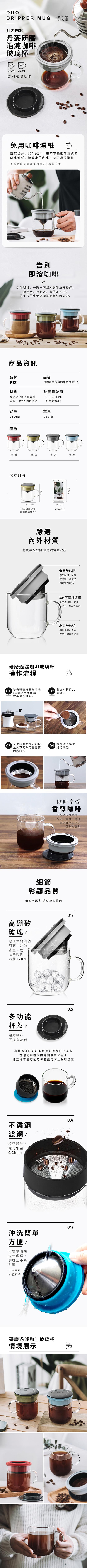 PO:Selected 丹麥研磨過濾咖啡玻璃杯350ml 2.0 (黑+藍)