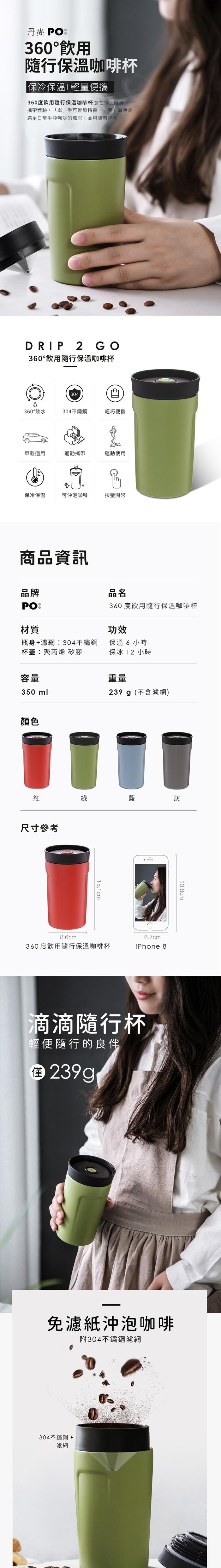 (複製)PO:Selected|丹麥DIY手沖咖啡二件組 (手沖咖啡壺-灰/咖啡玻璃杯350ml-黑灰)
