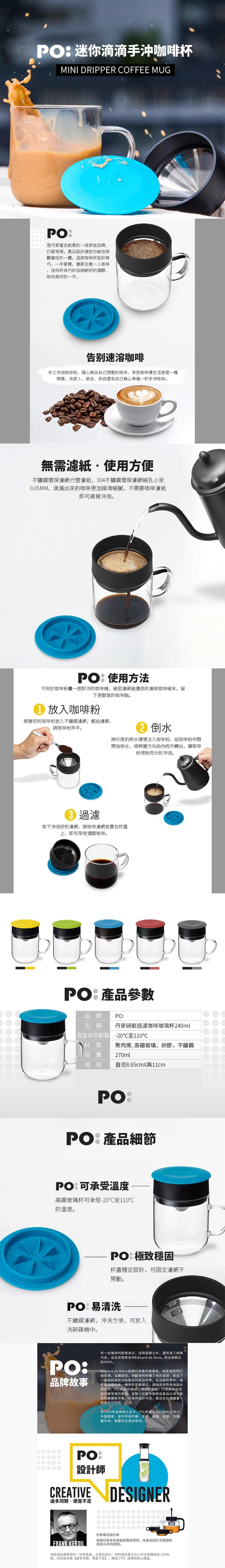 (複製)PO:Selected|丹麥咖啡泡茶兩件組 (咖啡玻璃杯350ml-黑紅/試管茶格-藍)