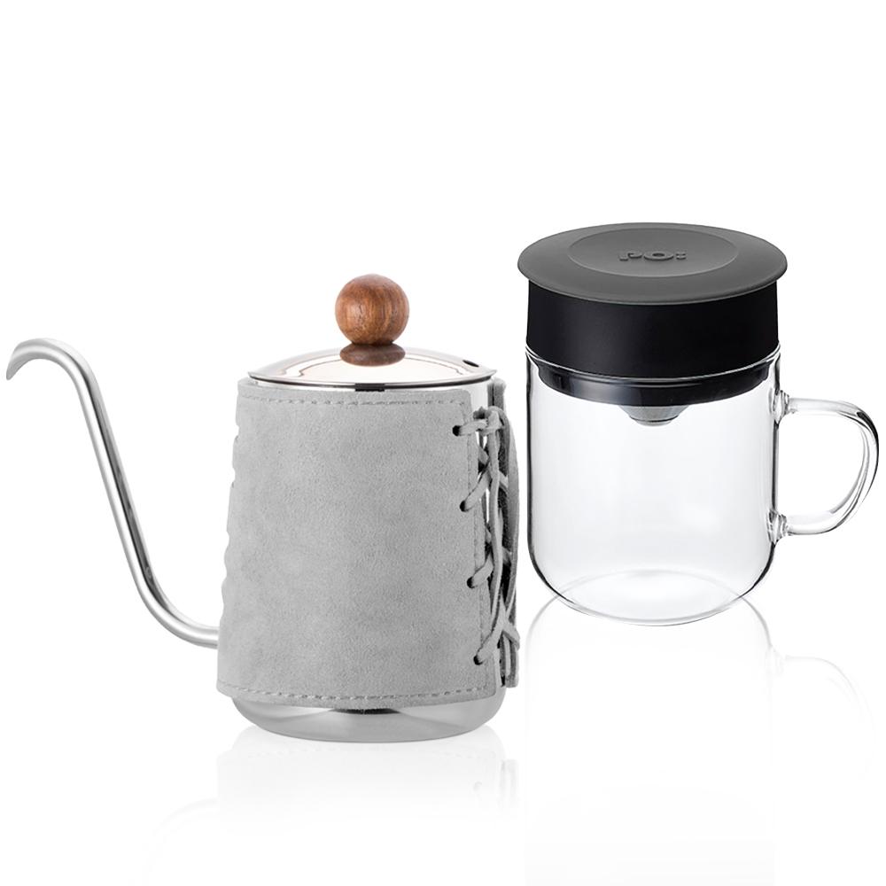 PO:Selected|丹麥DIY手沖咖啡二件組(手沖咖啡壺-灰/咖啡玻璃杯240ml-灰)