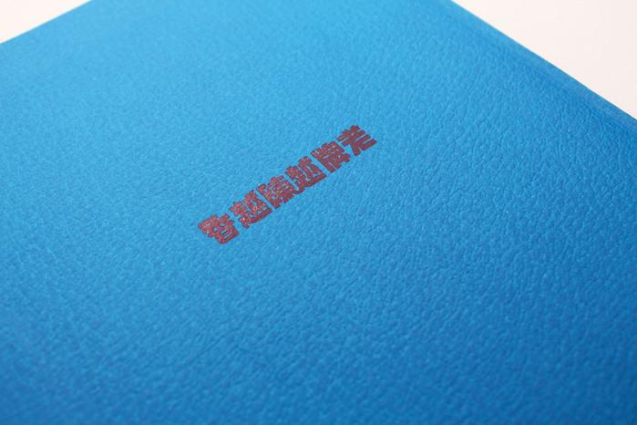 報時光|筆記本(藍色)