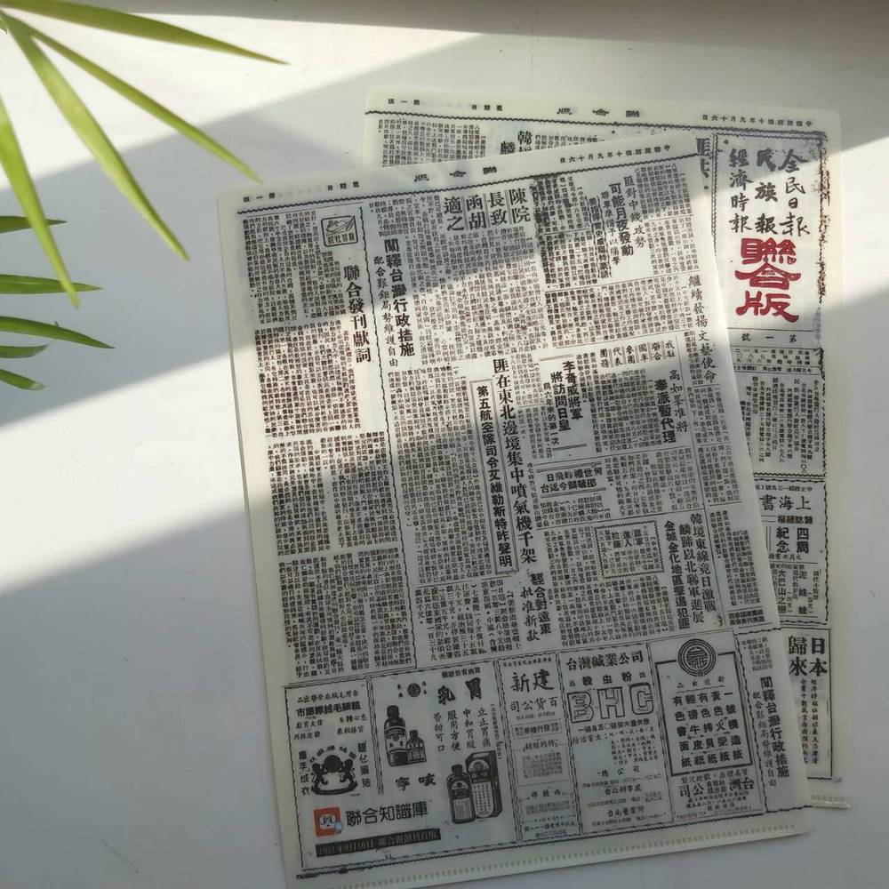 報時光 l  聯合報創刊號L型文件夾五組入