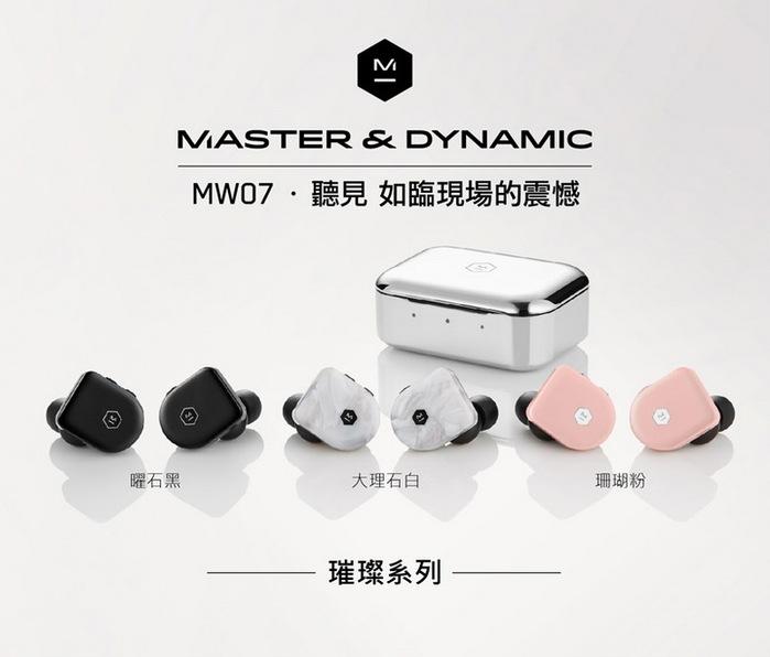 (複製)Master & Dynamic|MW07真無線耳機-石墨黑
