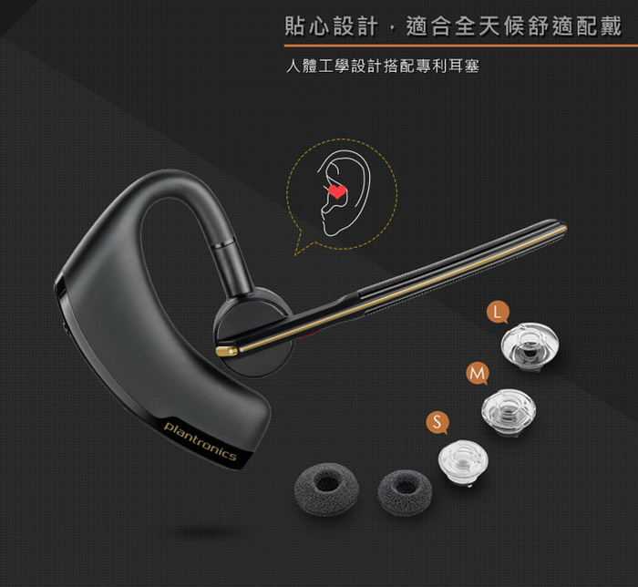 (複製)Plantronics Voyager Legend 領航傳奇藍牙耳機