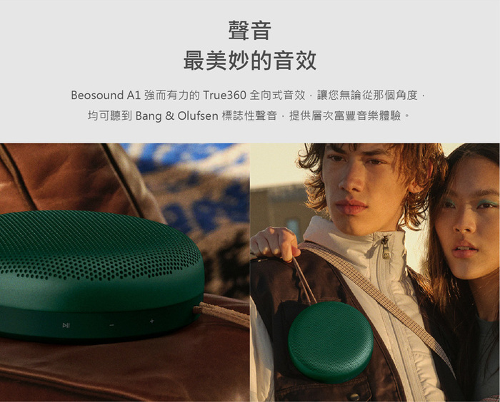 B&O|Beosound A1 2nd 藍牙喇叭 尊爵黑