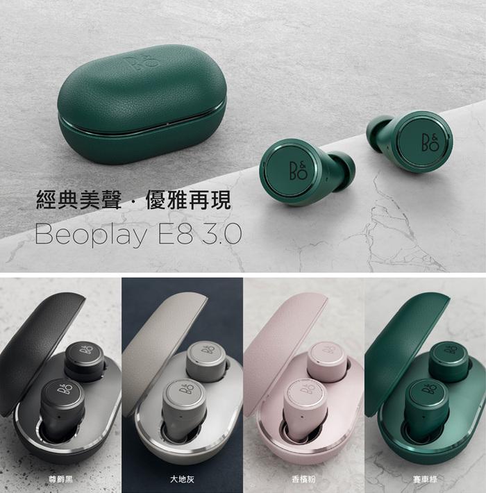 (複製)B&O|E8 3.0 真無線音樂耳機 香檳粉
