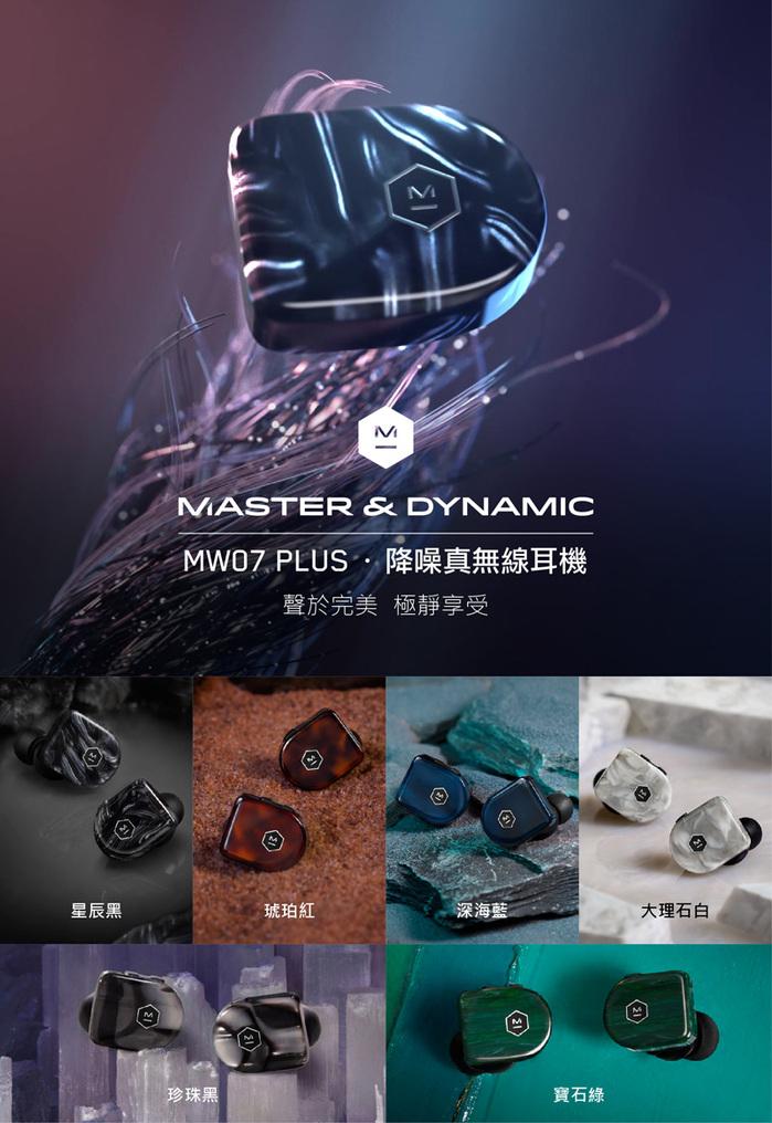 Master & Dynamic|MW07 PLUS 真無線降噪音樂耳機 珍珠黑
