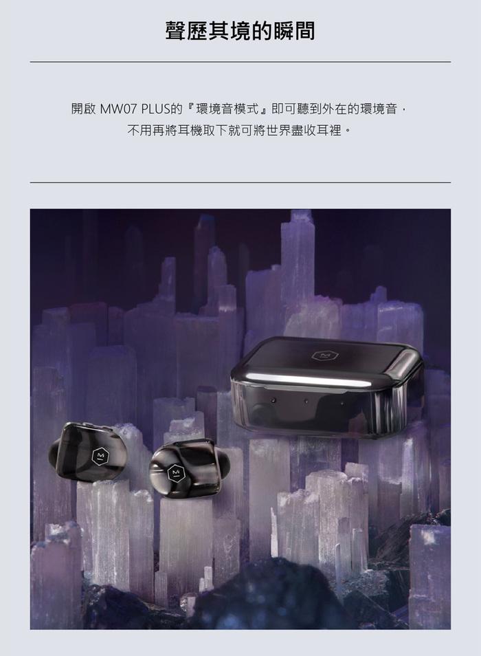 Master & Dynamic|MW07 PLUS 真無線降噪音樂耳機 星辰黑
