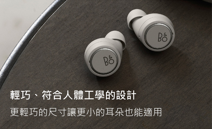 B&O E8 3.0 真無線音樂耳機 尊爵黑