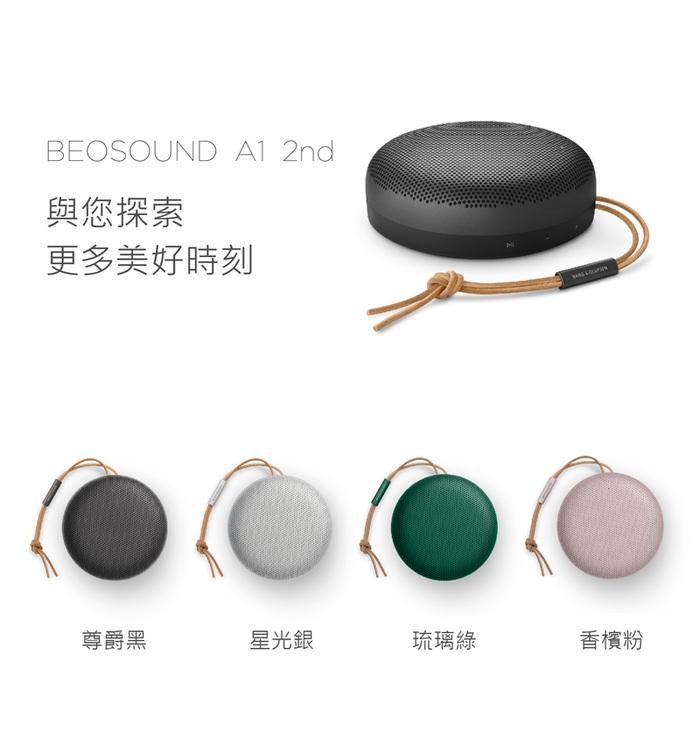 B&O|Beosound A1 2nd 藍牙喇叭 星光銀