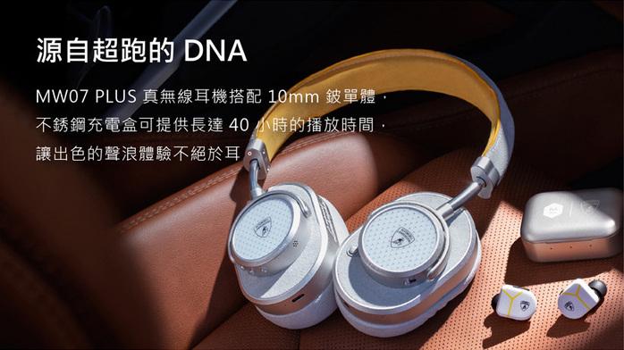(複製)Master & Dynamic|MW07 PLUS 真無線降噪音樂耳機 星辰黑