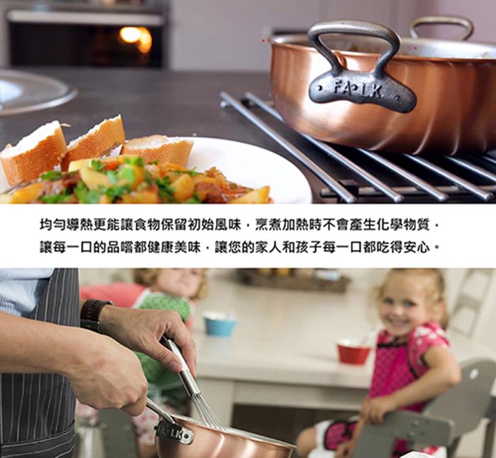 比利時FALK|紅銅調理鍋20cm-時尚款