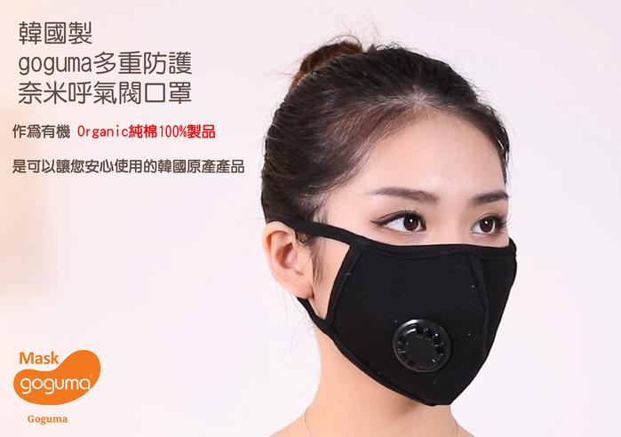 【集購】韓國goguma 多重防護奈米呼氣閥口罩(四色任選)