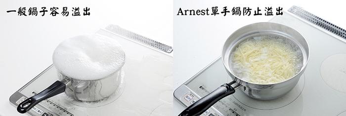日本Arnest |日本製防溢出不銹鋼單柄鍋-18cm