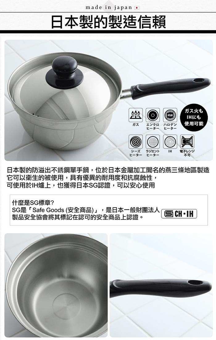 日本Arnest |日本製防溢出不銹鋼單手鍋-18cm