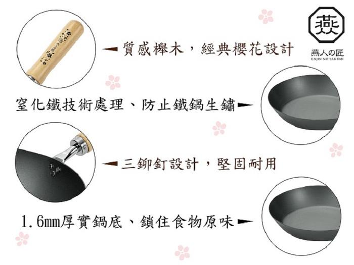 日本燕人の匠|櫻吟窒化鐵平底煎鍋-26cm