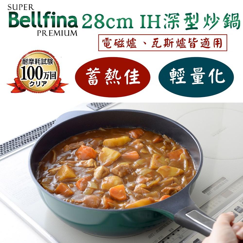 日本Arnest Bellfina鑽石深型平底IH不沾炒鍋-28cm