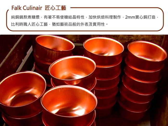 (複製)比利時FALK|紅銅平底鍋24cm-經典款