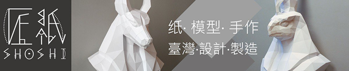 匠紙|獨角獸(壁飾wall decoration)