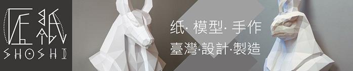 匠紙|吉娃娃(擺飾paper sculpture)