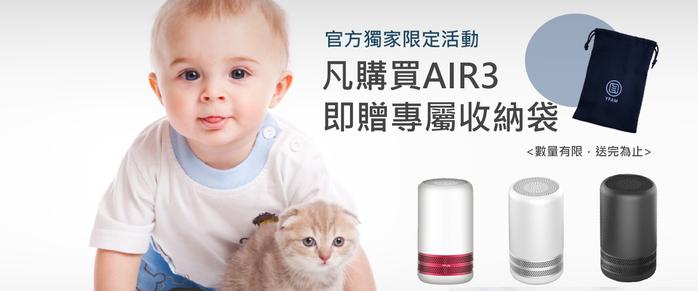 YFLife 圓方生活|AIR3 享氣瓶-經典白