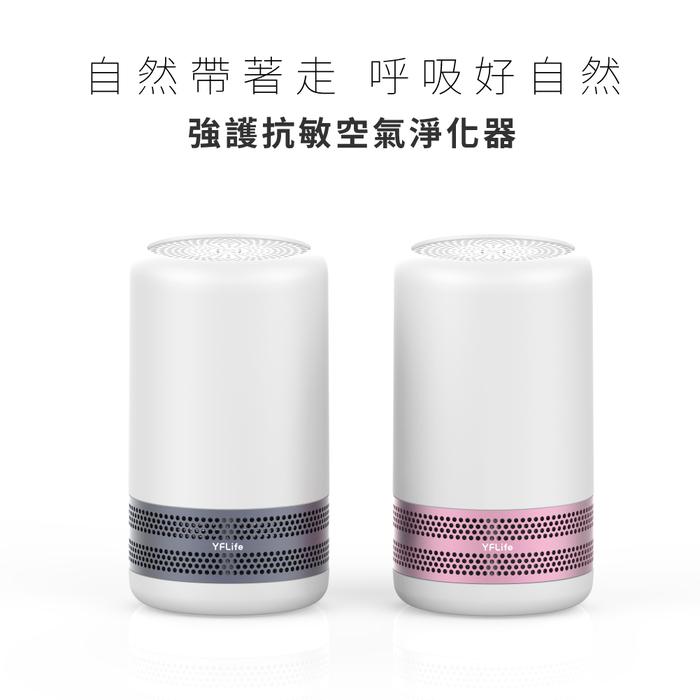 (複製)【集購】YFLife 圓方生活 AIR6 光觸媒空氣淨化器-募資突破2千萬(兩色任選)
